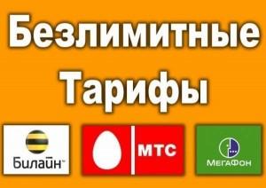 Официальные партнеры МТС, Билайн и Мегафон