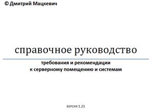 """Руководство """"Требования и рекомендации к серверному помещению и системам"""""""